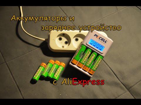 Умная зарядка для аккумуляторов с алиэкспресс
