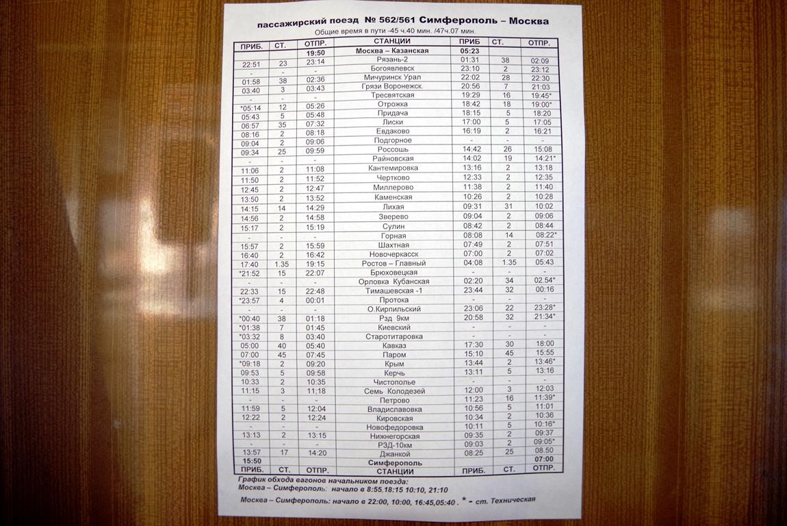 расписание поездов москва уфа стоимость билета плацкарт