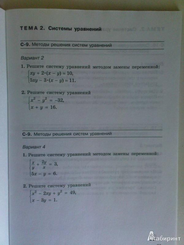 Самостоятельная работа по математике 7 класс мордкович ответы