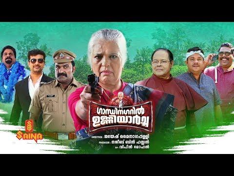 Ivide 2015 Malayalam Movie Watch Online-Download/Watch