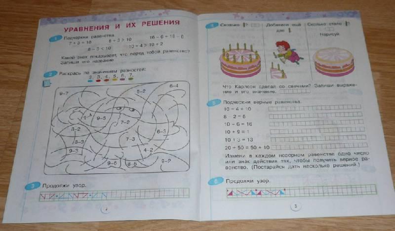 Математика 1 класс рабочая тетрадь 2 часть ответы 8 страница