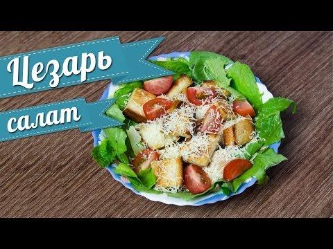Салат цезарь рецепт классический с курицей фото