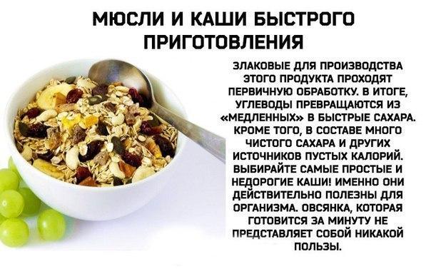 Продукты способствующие похудению - крупы
