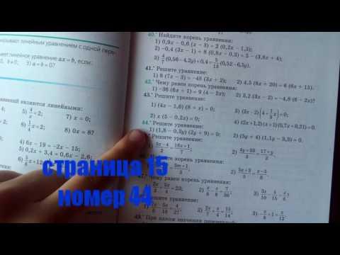 Математика 7 класс учебник мерзляк полонский якир ответы