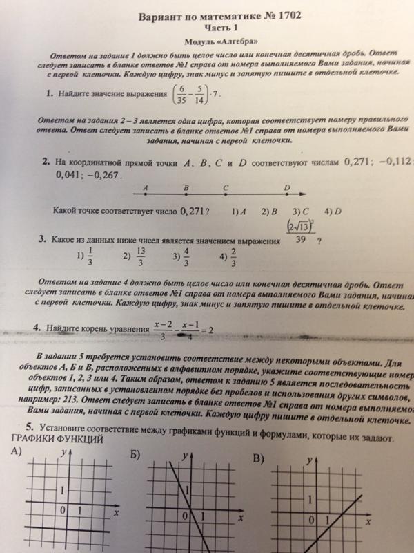 Рэ по математике 7 класс с ответами