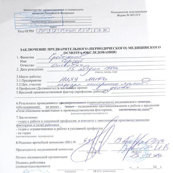 Учетная форма N 001-ГС/у - zdravru