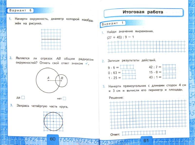 Ответы контрольная работа по математике 7 класс 3 четверть