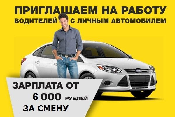 Вакансии работа водителем категории в не такси