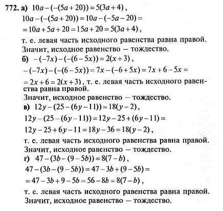 Гдз решебник по математике 7 класс с а теляковского