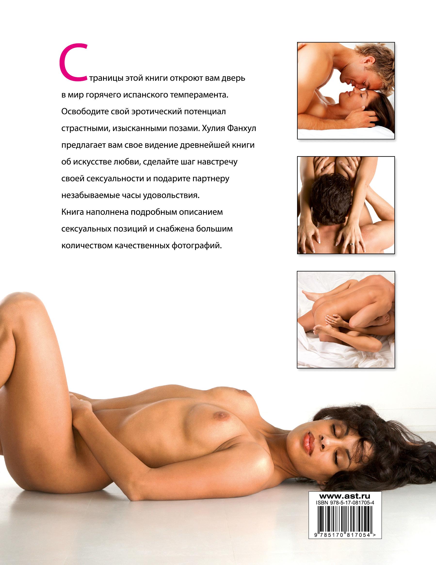 сексуальные истории про онлайн книга