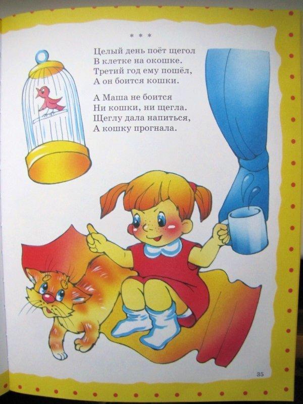 Путеводитель по норвежской детской литературе от