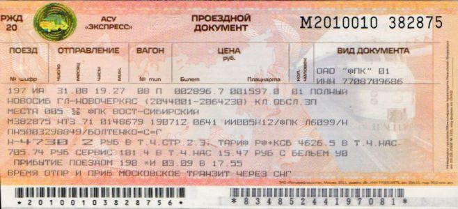 Заказать билет в волгограде на поезд