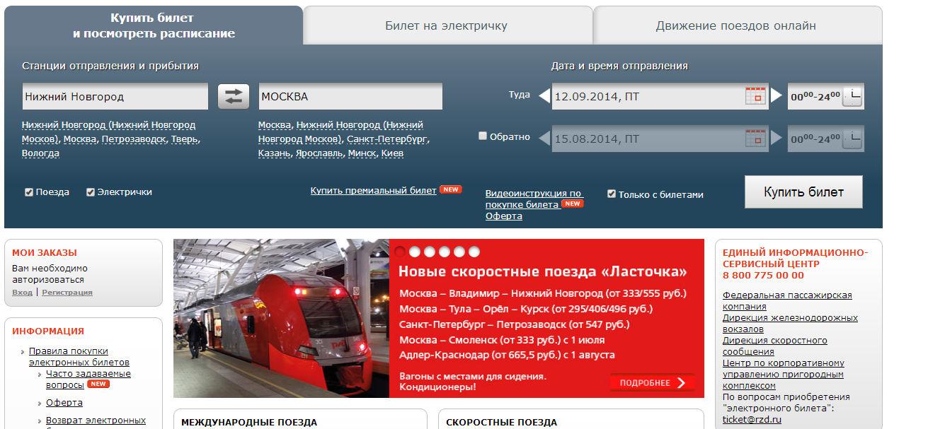 екатеринбург симферополь жд билеты прямой рейс