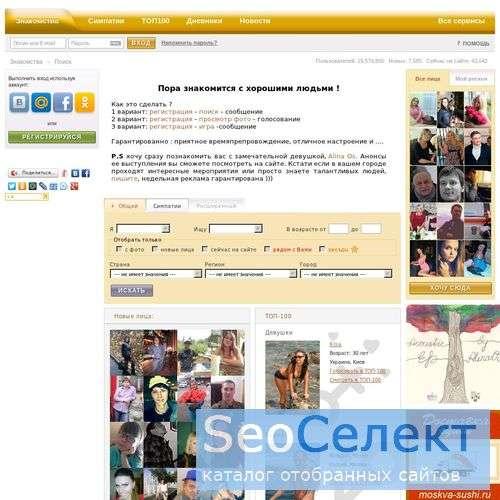 Сайт знакомств мамба форум
