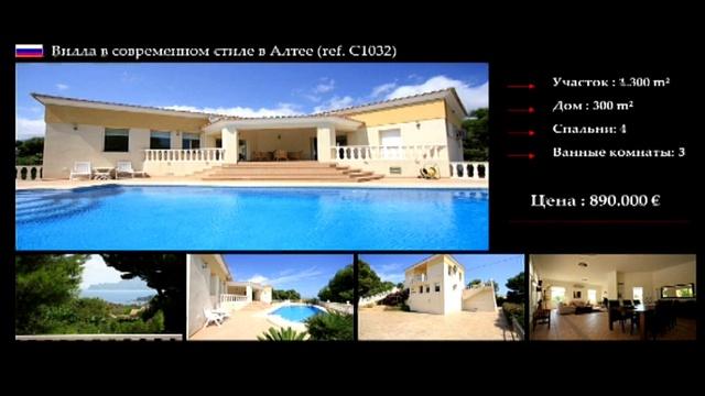 Недвижимость в испании видео каталог