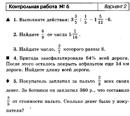Контрольная работа по математике 6 класс виленкин номер 7 с ответами