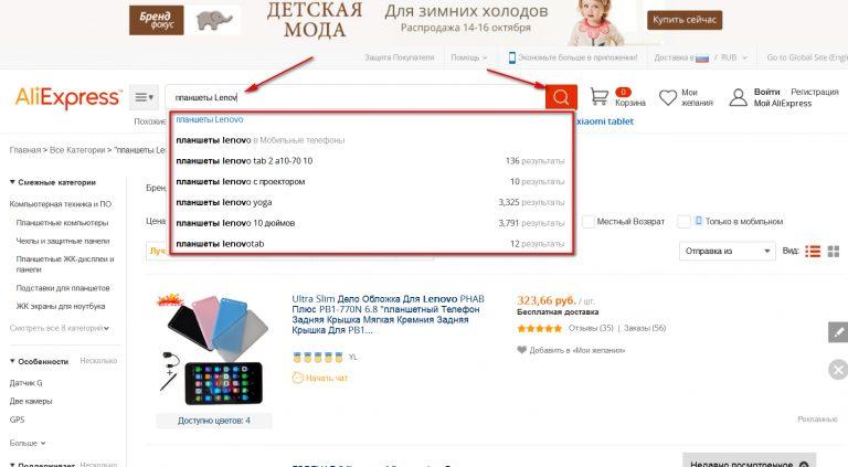 Какой планшет купить на алиэкспресс отзывы