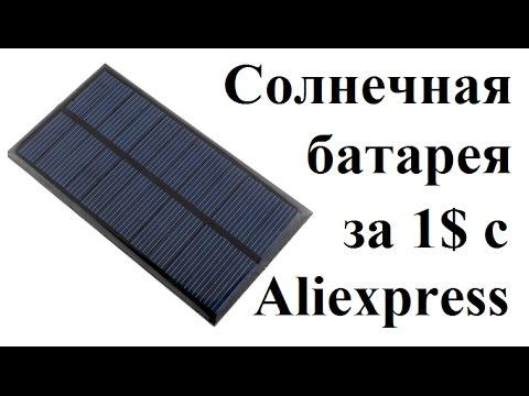 Купить солнечные батареи в алиэкспресс