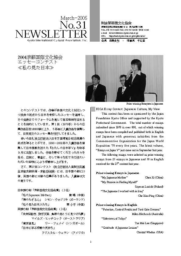 Essay on japan
