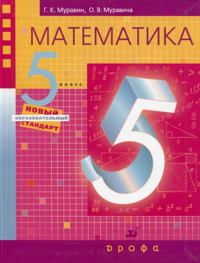 Ответы по математике печатная тетрадь 6 класс муравин