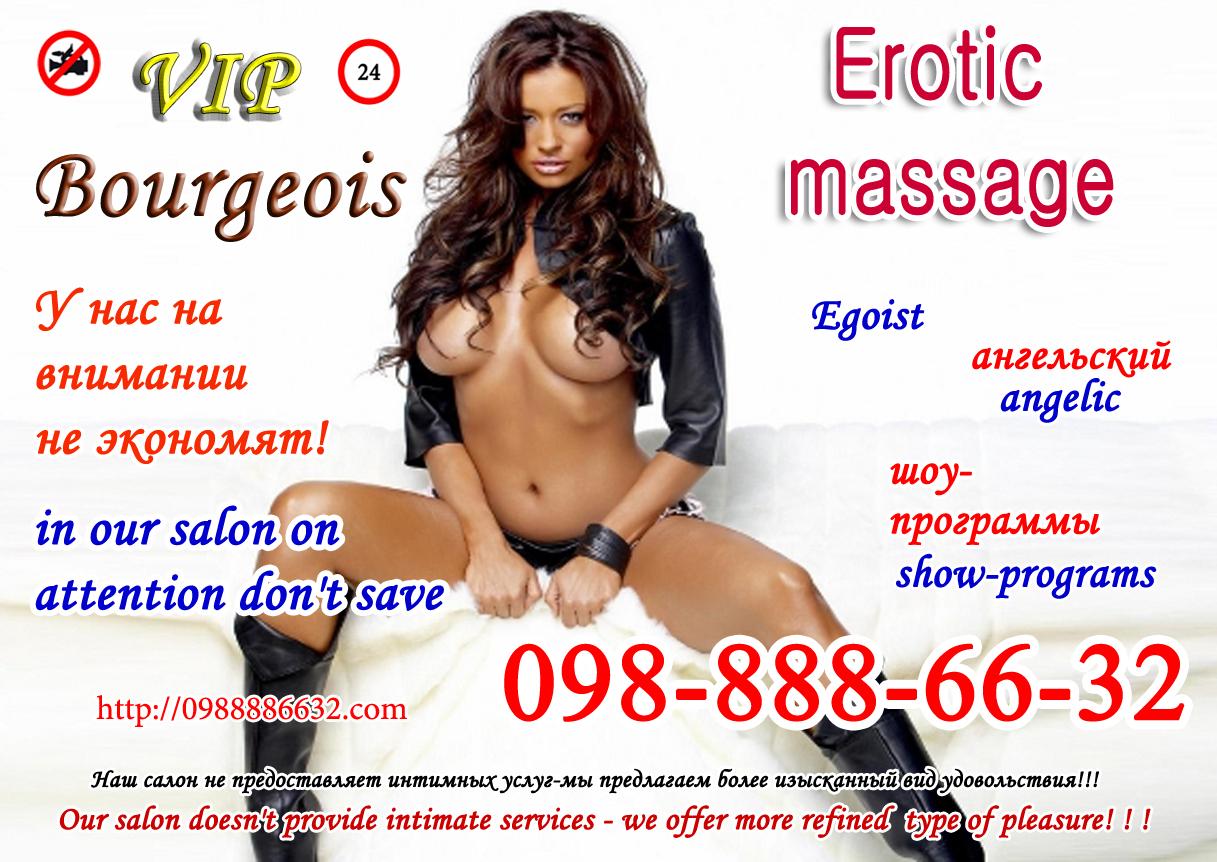 eroticheskiy-massazh-obyavleniya-krasnodar