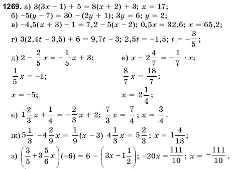 Гдз по математике 6 класс янченко