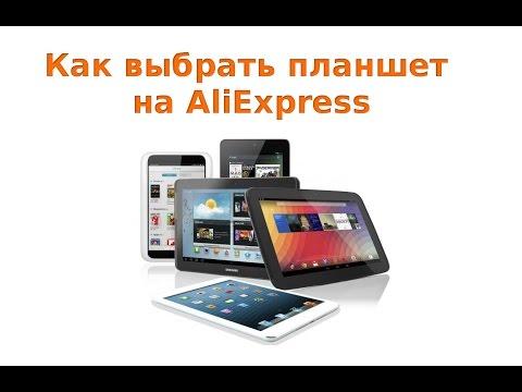 Лучшие магазины на алиэкспресс планшеты