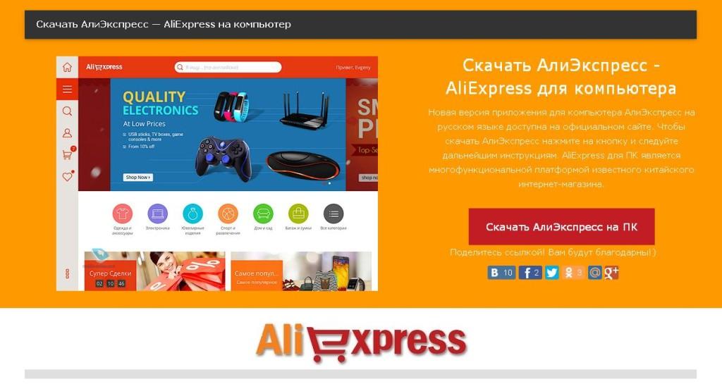 Скачать интернет магазин алиэкспресс на телефон