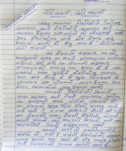 Write my vidyarthi anushasan essay