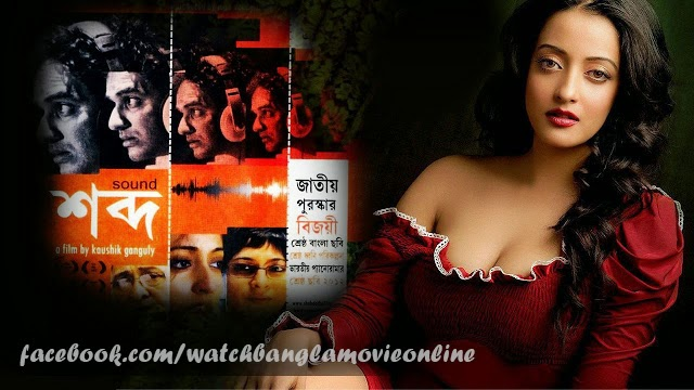 Bangla Movies Archives - Page 2 of 5 - MovieMixed