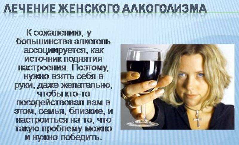 Чем и как лечить алкоголизм