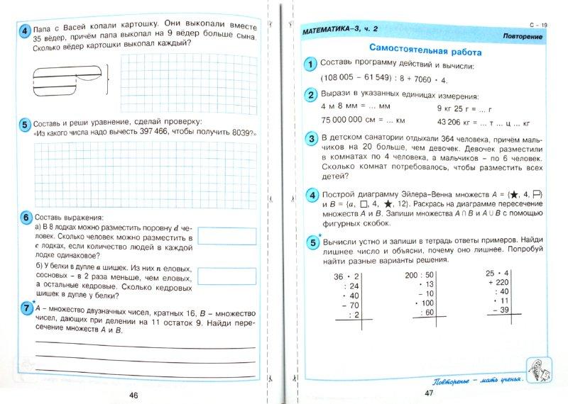 Ответы на стартовую работу по математике 8 класс