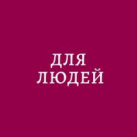 Фото ДЛЯ ЛЮДЕЙ