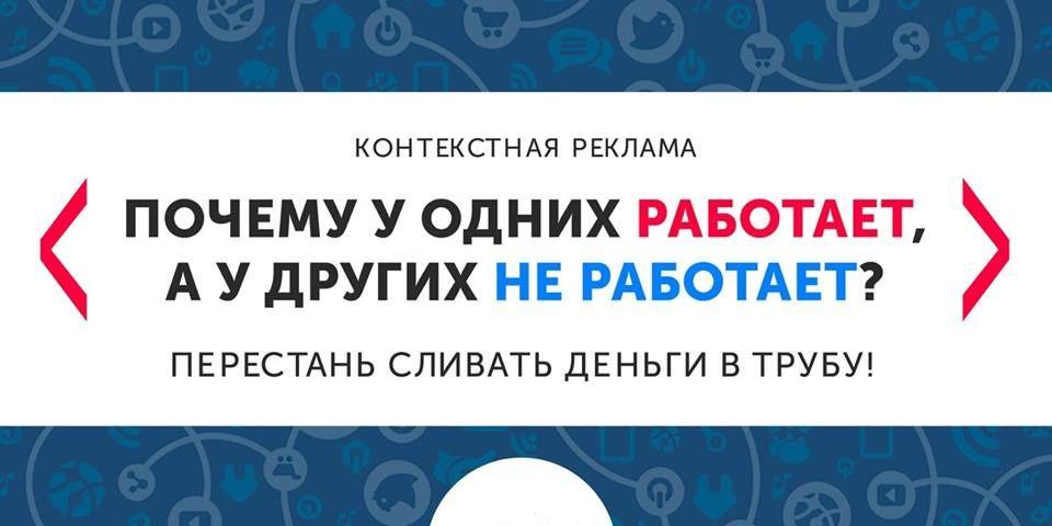 Реклама в вк контекстная реклама