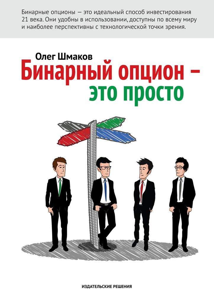 Скачать книгу торговля бинарными опционами практическое руководство