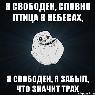 Текст песни Кипелов - Я свободен!