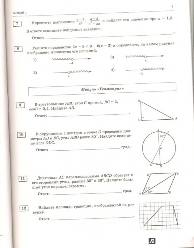 Демонстрационный вариант по математике 8 класс с ответами