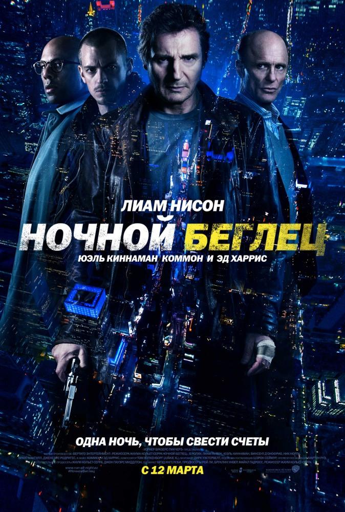 tch Run All Night (2015) Online movie uptostream
