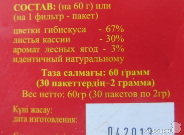 Чай для похудения ред слим где купить