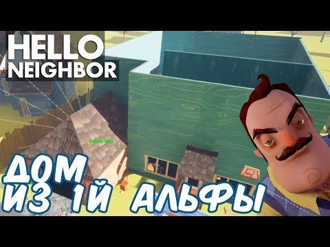 Download Hello Neighbor