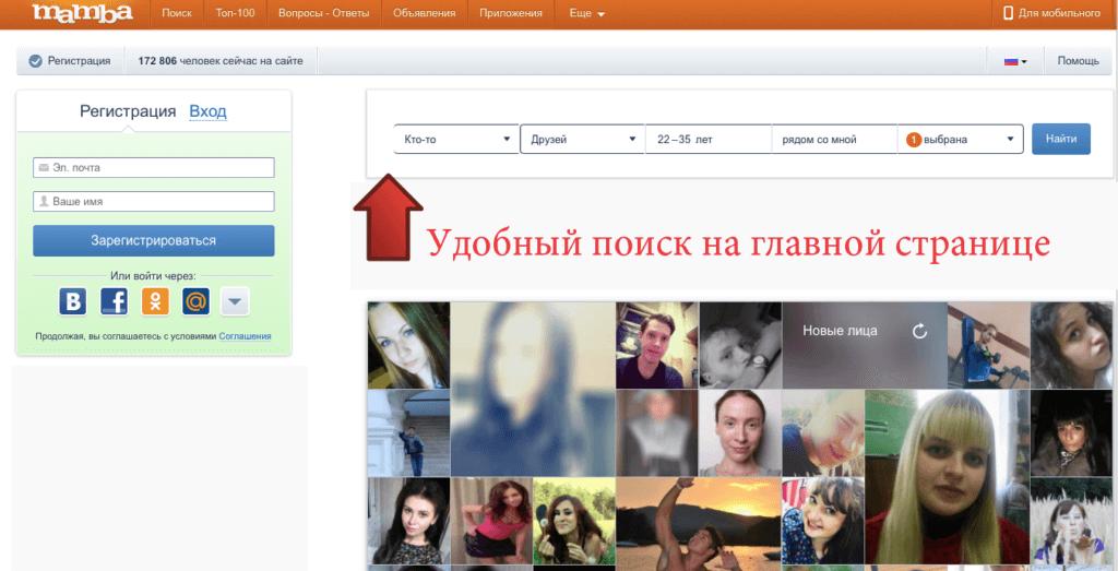 Сайт знакомств мамба русском языке