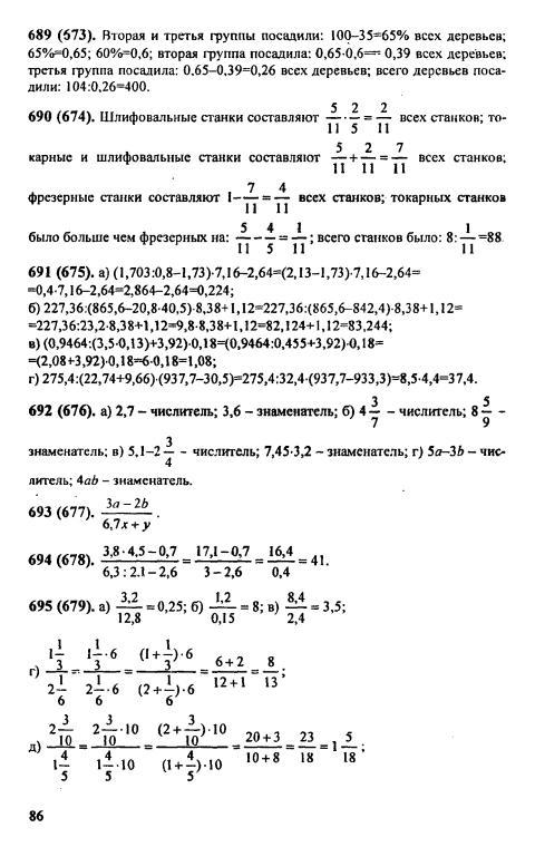 Решебник по математике 6 класс виленкин ответы 2013 год