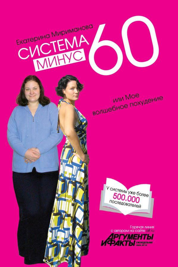 Диета читать онлайн 60
