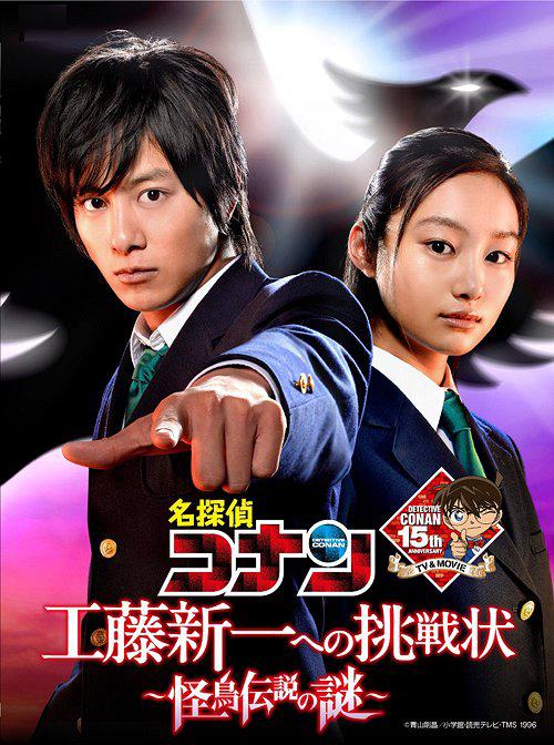 Download film kindaichi live action
