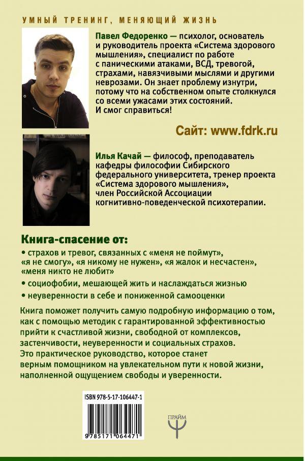 Павел Федоренко, Победа над страхом, паникой
