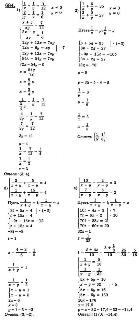 Гдз по математике 7 282