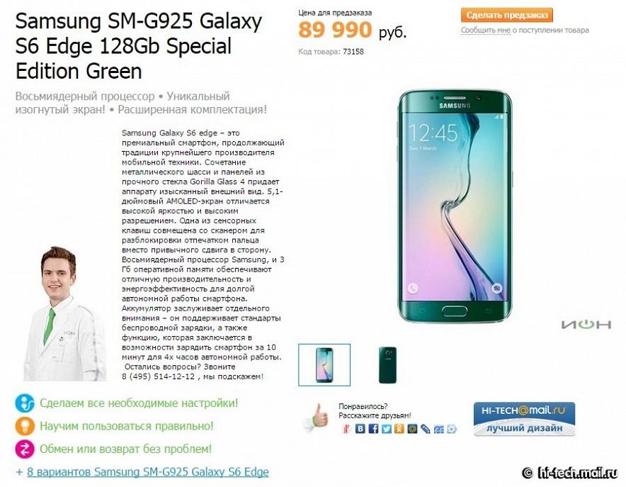 Samsung Galaxy S6 Edge and Galaxy S6 User Manual in