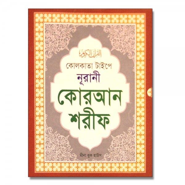 Free PDF Quran for Mobile - Quran - Mobile Device