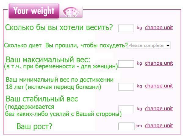 Калькулятор дюкана рассчитать вес бесплатно