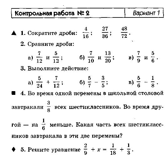 Входная контрольная работа по математике 8 класс с ответами фгос